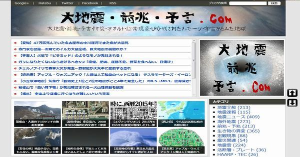 大地震・前兆・予言.com | 災害や噂の情報サイト