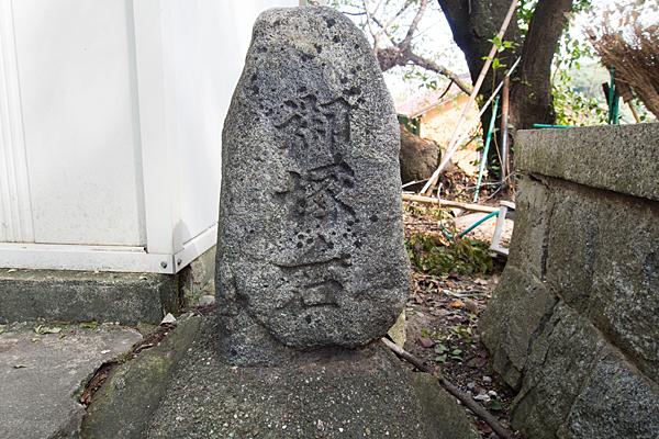 大高町石神白竜大王社御塚石