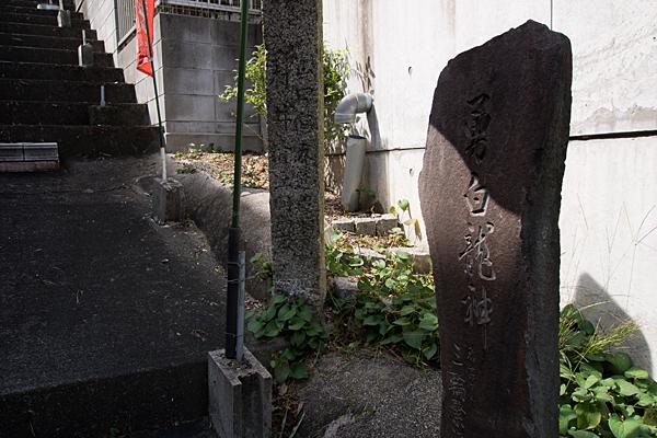 若宮稲荷白龍神石碑