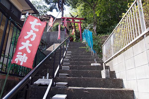 若宮稲荷階段と七力大神幟