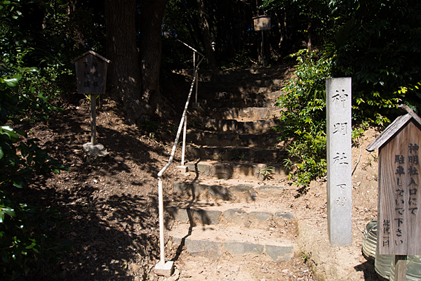 下村神明社