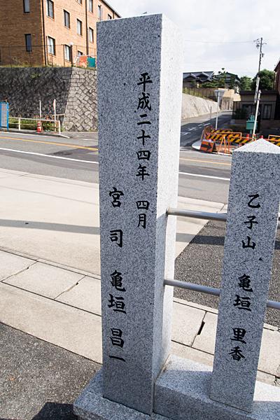 成海神社亀垣宮司