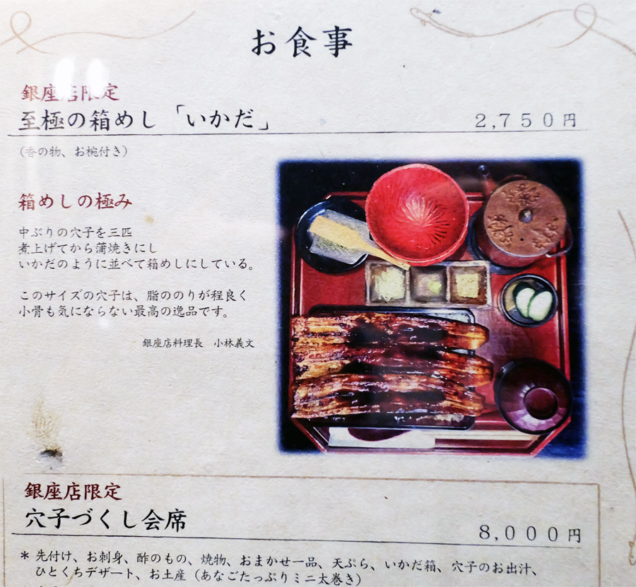 玉ゐ 銀座店