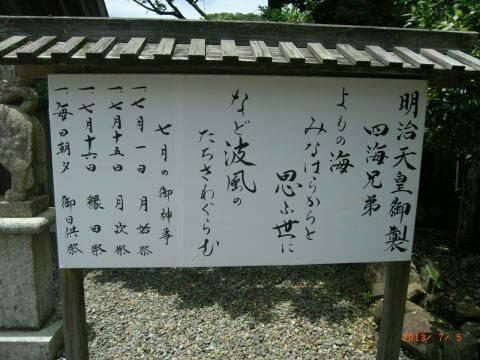 明治天皇御製(大御神社境内)