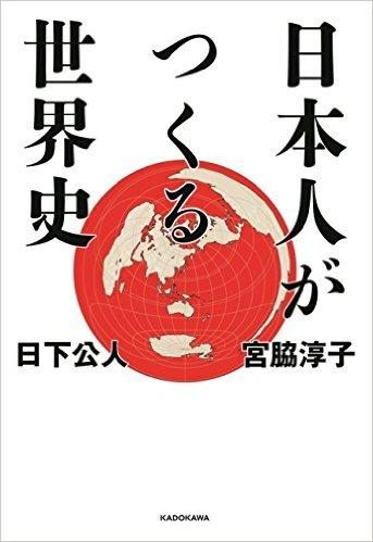 日下 公人、宮脇 淳子  日本人がつくる世界史