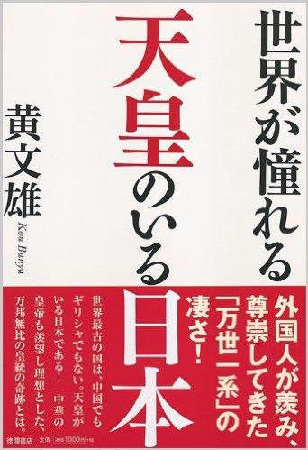 黄 文雄   世界が憧れる 天皇のいる日本