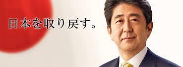 日本を取り戻す 安倍総理