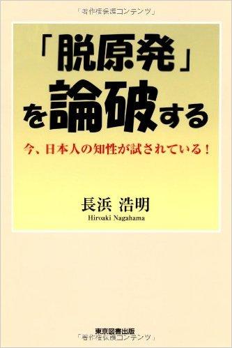 長浜 浩明 「脱原発」を論破する―今、日本人の知性が試されている!