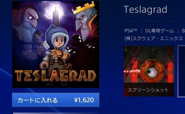 Teslagrad20150218-1.jpg