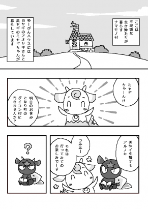 アオヤギさんとミヤギちゃん01