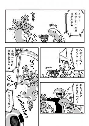 アオヤギさんとミヤギちゃん11
