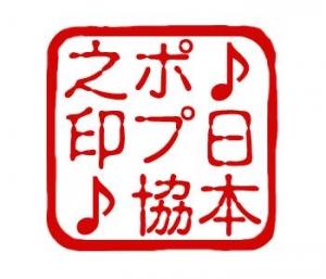 日本ポップ屋協同組合