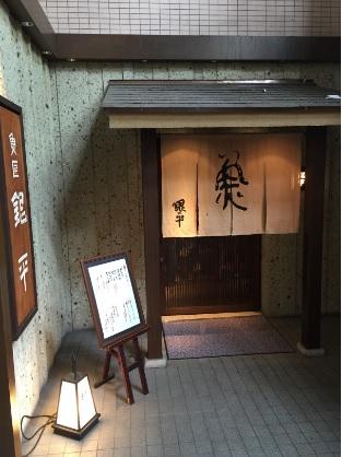 銀平 大阪心斎橋店 入口