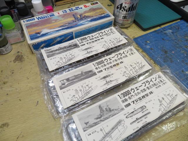 ウェーブラインシリーズ 1/3000 フジミ