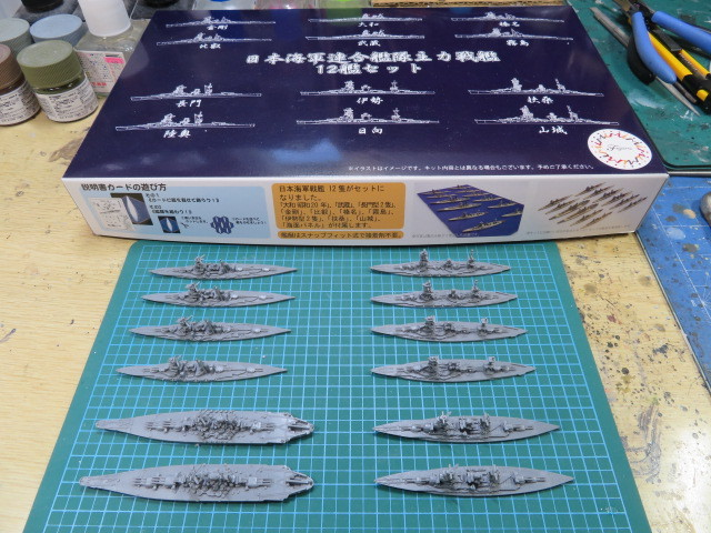 集める軍艦シリーズ 10 戦艦