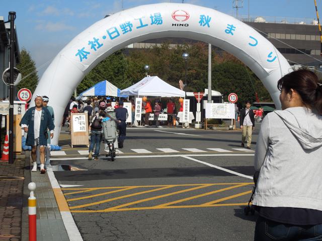 日野自動車本社秋祭りの入口