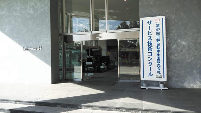 日野自動車サービス技術コンクールの玄関