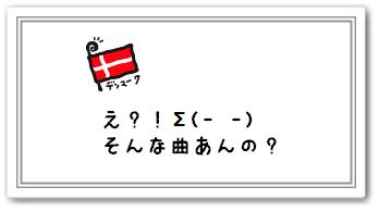 え?!Σ(- -)そんな曲あんの?『デンマーク火葬組合』???っつー話♪
