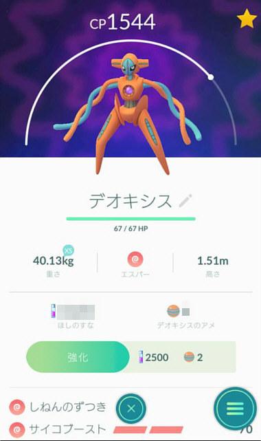 デオキシスGET達成!
