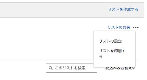 「リストの共有」にオンマウスした状態のほしい物リスト作成画面