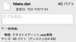作成したファイルの情報