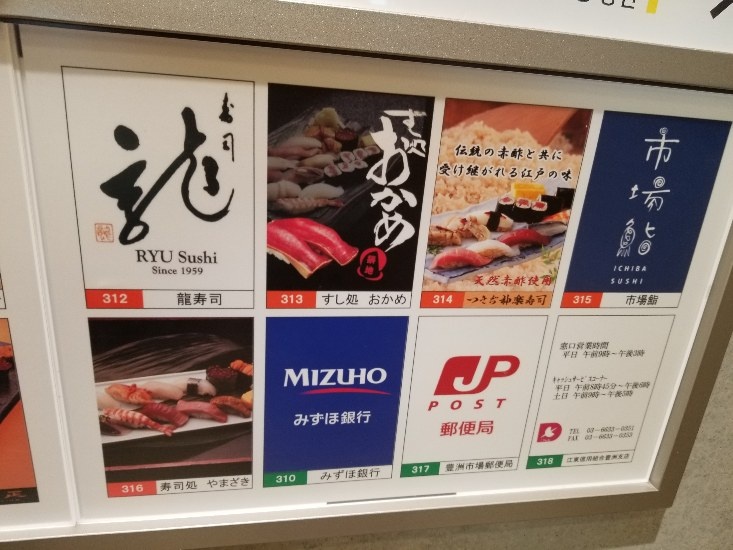 豊洲市場寿司屋