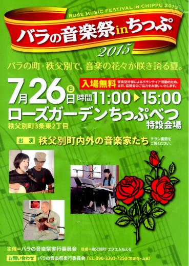 s-709-5バラの音楽祭
