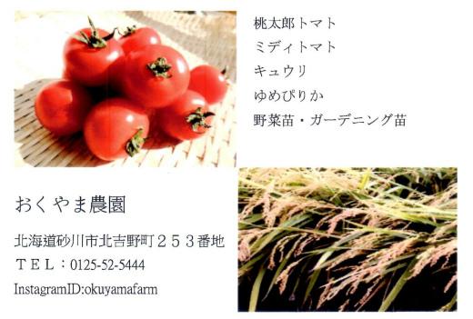 s-712-6おくやま農園