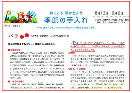 s-721-4花新聞2