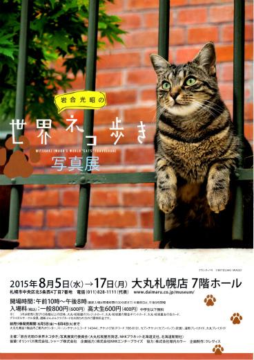 s-722-1世界ネコ歩き写真展