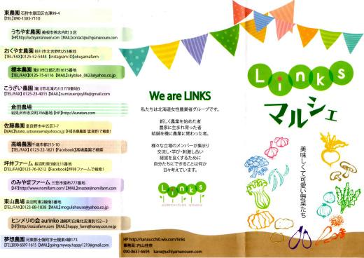 s-712-2Links.jpg