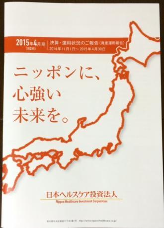 日本ヘルスケア投資法人_2015