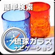 琉球ガラス検索ナビゲーション
