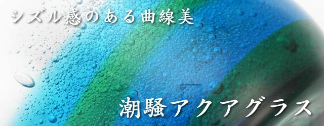 琉球ガラス潮騒アクアグラスコーラルエメラルド