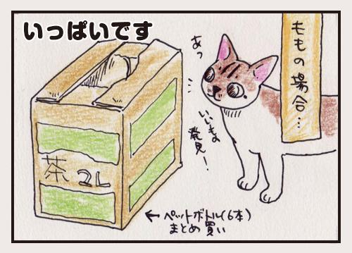 comic_4c_15081601.jpg