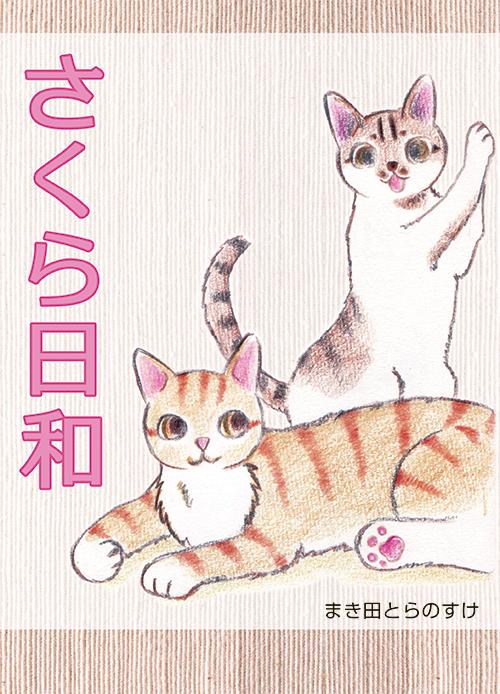 sakura_h1.jpg
