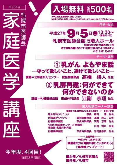 koukaikouza20150905.jpg