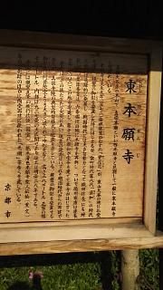 20180505東本願寺(その4)