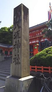 20180505八坂神社(その1)