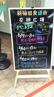 20180505新梅田食道街(その1)