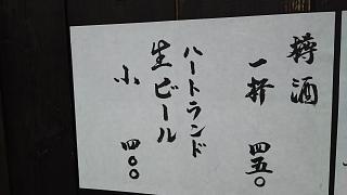 20180505新梅田食道街(その4)