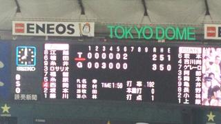 20180510東京ドーム(その6)