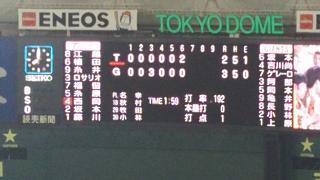 20180510東京ドーム(その7)