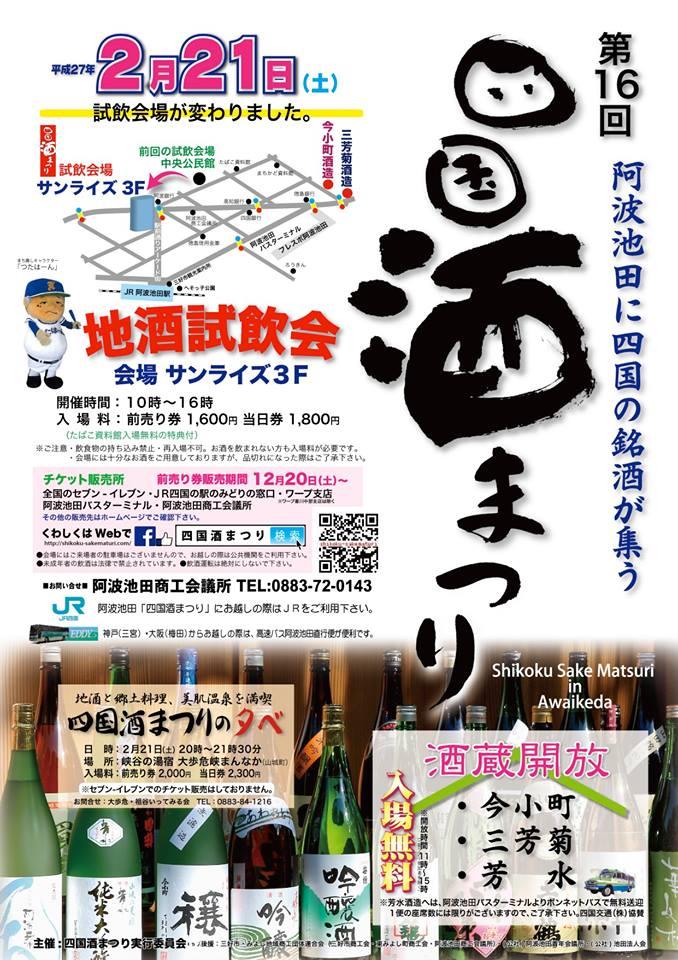 shikokusakematuri2015.jpg