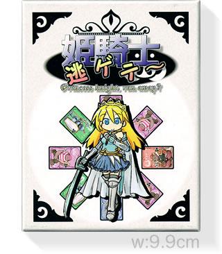 姫騎士逃ゲテ〜:箱