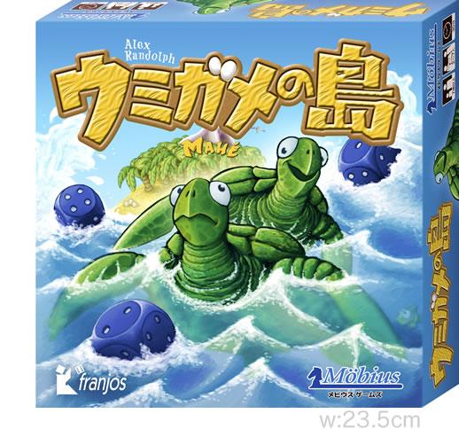 ウミガメの島:箱