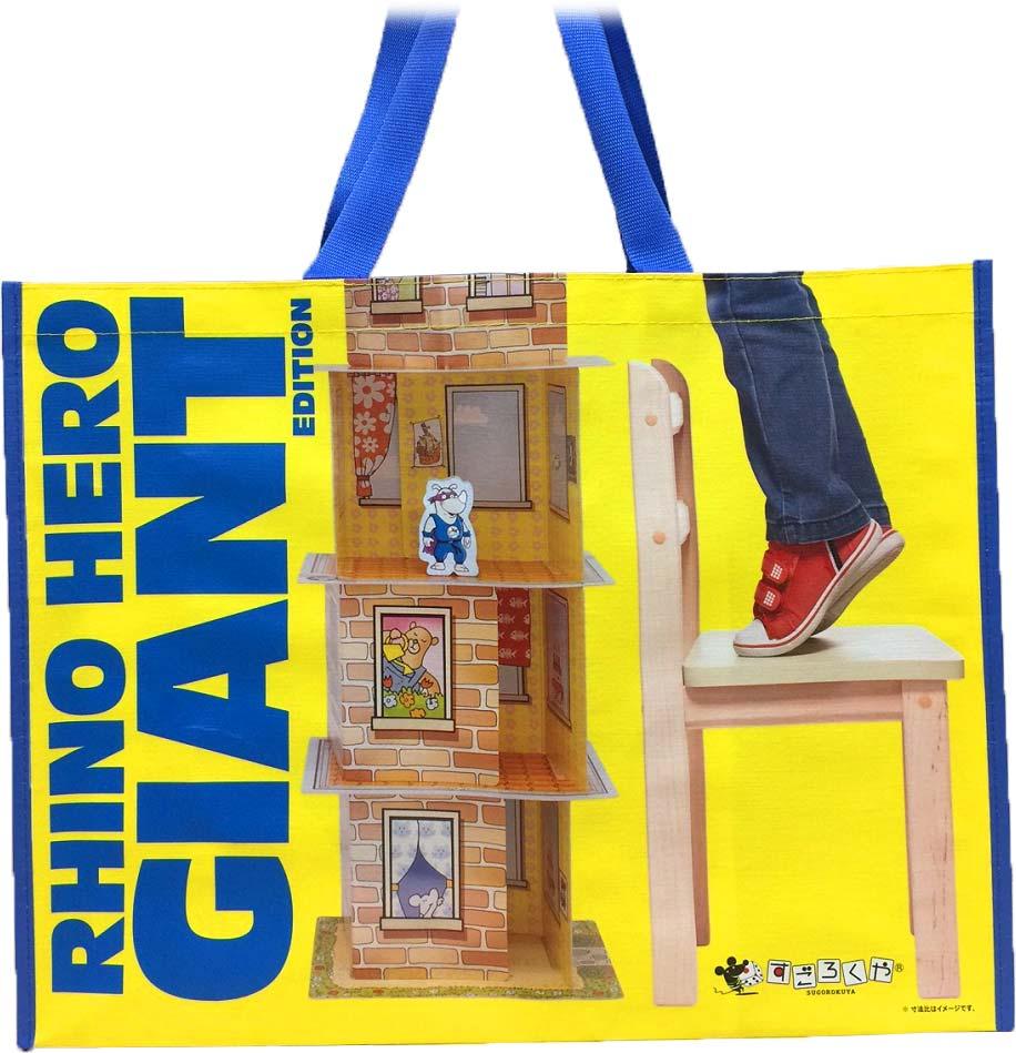 特製大型バッグ:キャプテン・リノ巨大版
