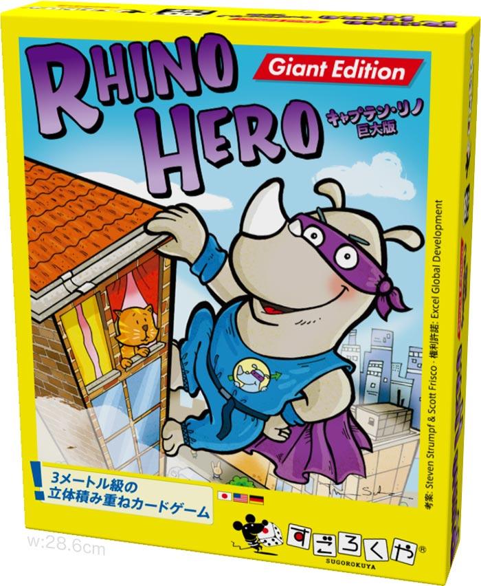 キャプテン・リノ巨大版(第二版):箱