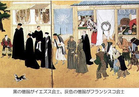 南蛮屏風に描かれたイエズス会士とフランシスコ会士