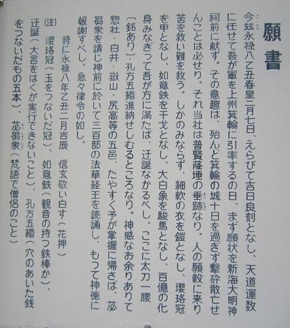 新海三社神社 信玄戦勝祈願書